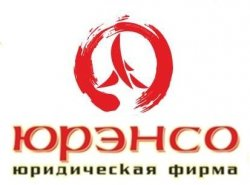 ЮРЭНСО Юридическая фирма (www.yurenso.ru)
