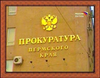Прокуратура Перми