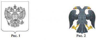 герб рф на бланк - фото 4