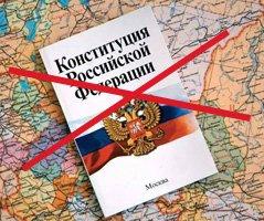 Конституция РФ НЕЛЕГИТИМНА