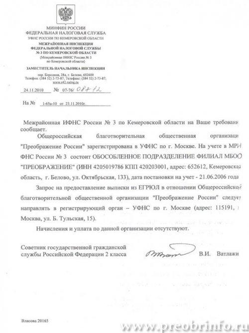 письмо налоговой Белово Кемеровской области