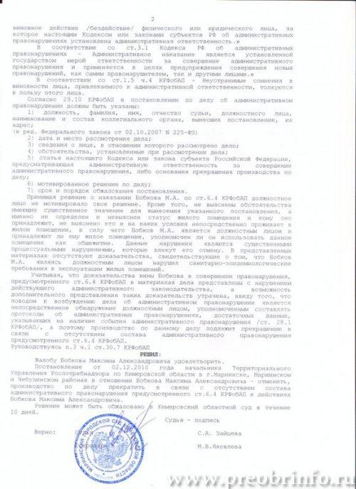 решение суда по роспотребнадзору Мариинск