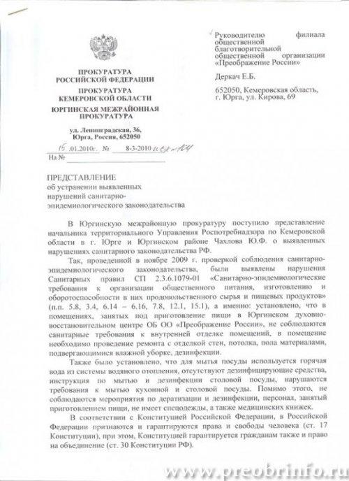представление прокуратуры по роспотребнадзору Юрга