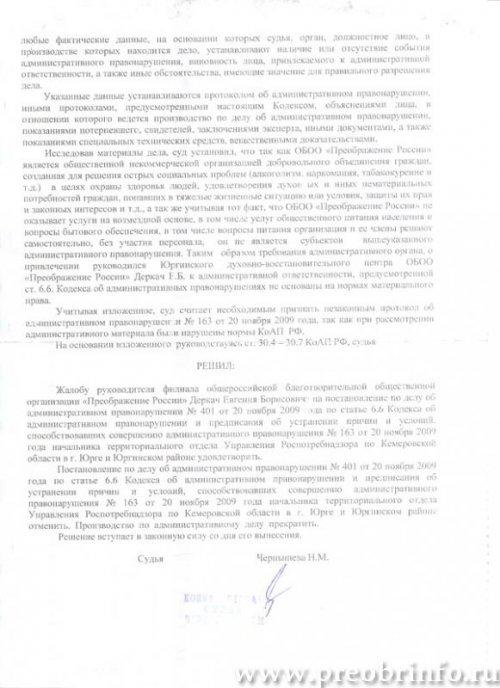 решение суда по роспотребнадзору Юрга