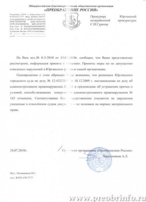 ответ на представление прокуратуры по роспотребнадзору Юрга