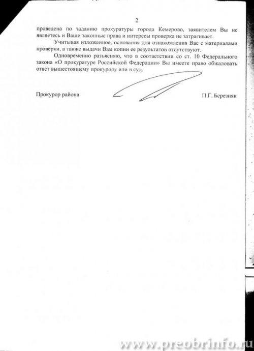 ответ Рудничной прокуратуры Кемерово Преображению России