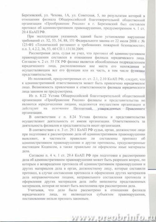 решение Кемеровского областного суда