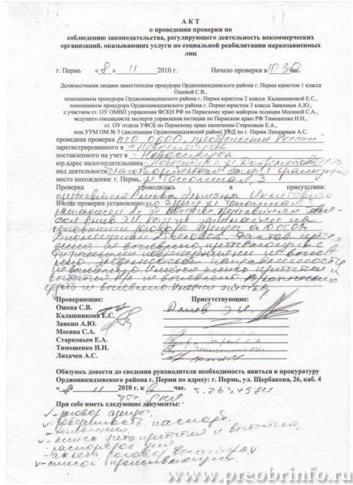 """Результаты проверки Пермского филиала """"Преображения России"""""""