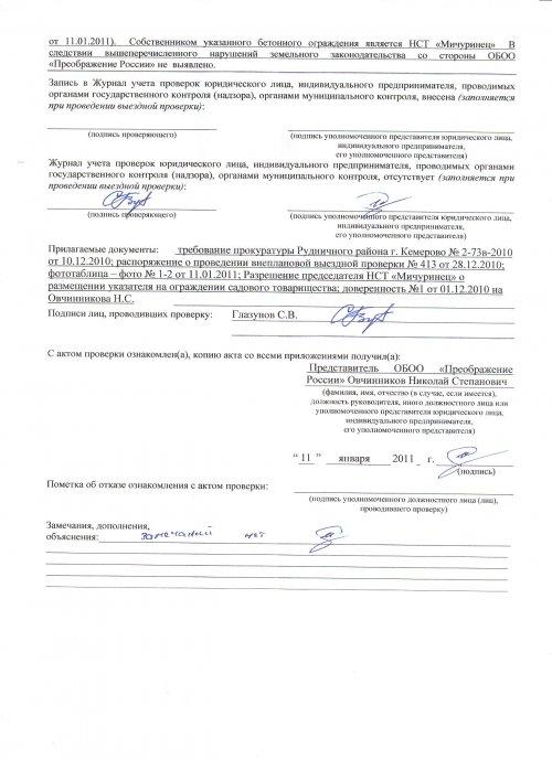 """Проверка законности размещения баннера """"Преображения России"""""""