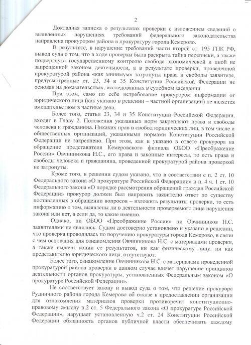 Кассационное представление прокурора Рудничного района Кемерово на решение Суда Рудничного района Кемерово о признании незаконным отказа прокурора Рудничного района Кемерово в ознакомлении с результатами проверки Преображения России