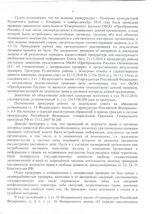 Решение Суда Рудничного района Кемерово о признании незаконным отказа прокурора Рудничного района Кемерово в ознакомлении с результатами проверки Преображения России