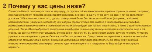 Купить билет на самолет москва красноярск аэрофлот
