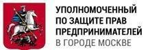 Общественная приемная Уполномоченного по защите прав предпринимателей в городе Москве
