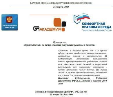 «Круглый стол» Госдумы: «Деловая репутация регионов
