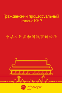 Гражданский процессуальный кодекс КНР
