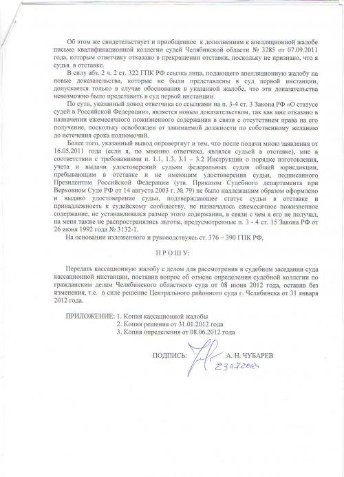 апелляционное определение челябинского областного суда