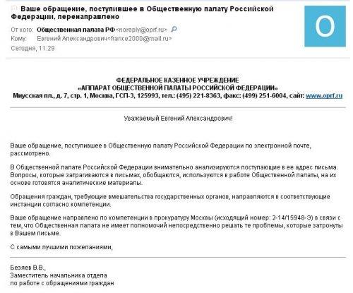 Сообщение Общественной Палаты РФ