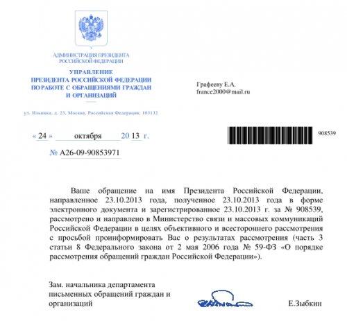 Сообщение из Управления делами Президента РФ