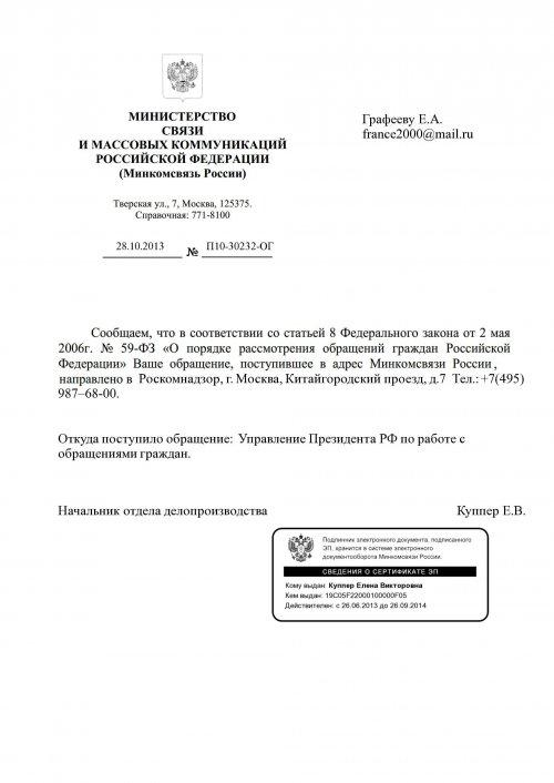 Сообщение из Министерства Связи РФ