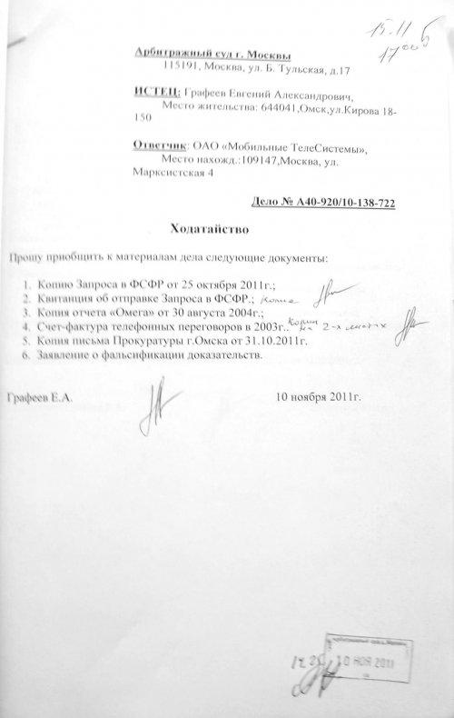 ходатайство о приобщении документов к материалам дела гпк рф образец img-1