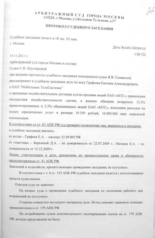 образец ходатайства в арбитражный суд о приобщении документов в дело - фото 7