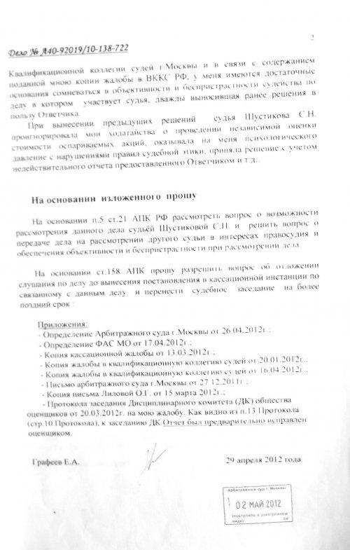 Заявление По Ст 303 Ук Рф Образец - фото 3