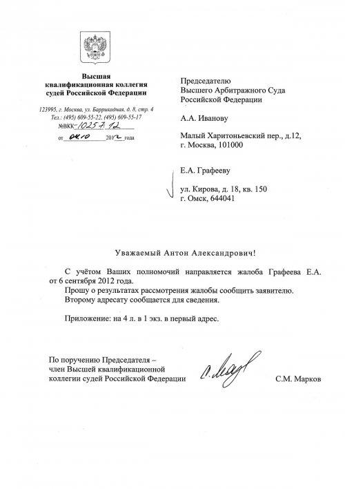 образец сопроводительного письма в арбитражный суд о направлении документов