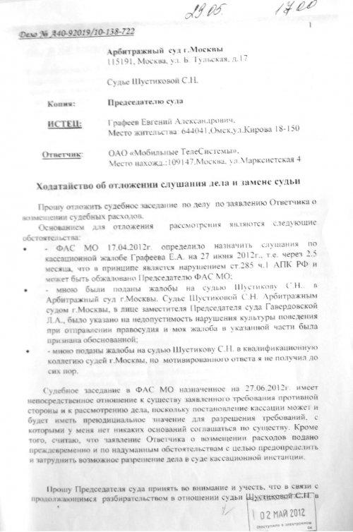 Заявление По Ст 303 Ук Рф Образец - фото 2