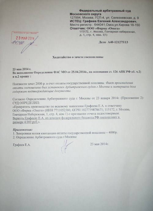 образец заявления в прокуратуру о фальсификации доказательств - фото 9