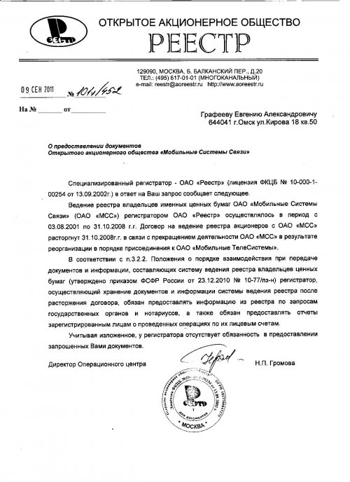 Наказание за подлог документов