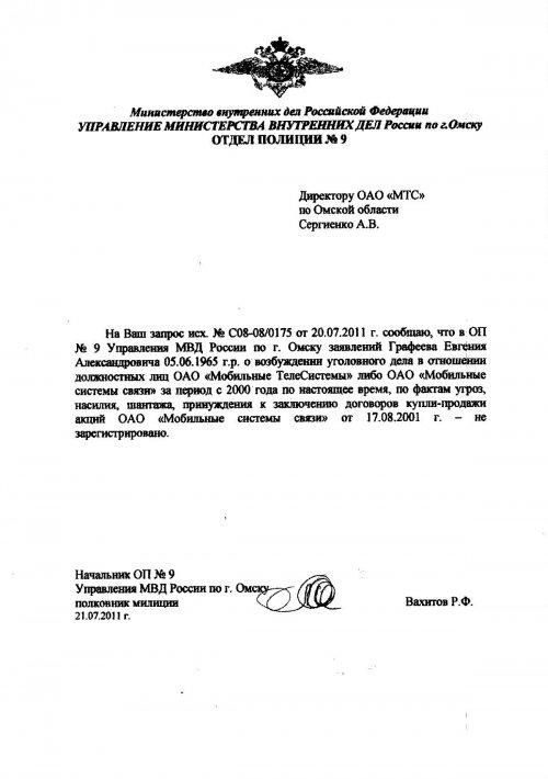 Заявление По Ст 303 Ук Рф Образец - фото 6