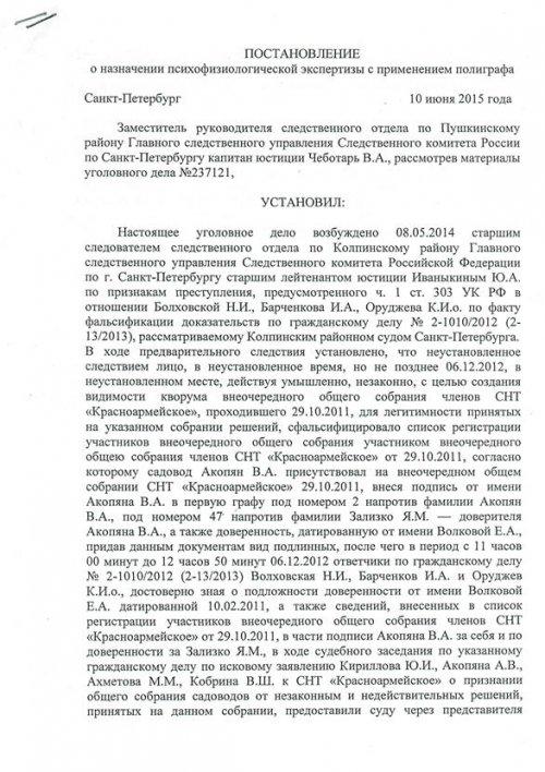 постановление от 10.06.2015 л 1