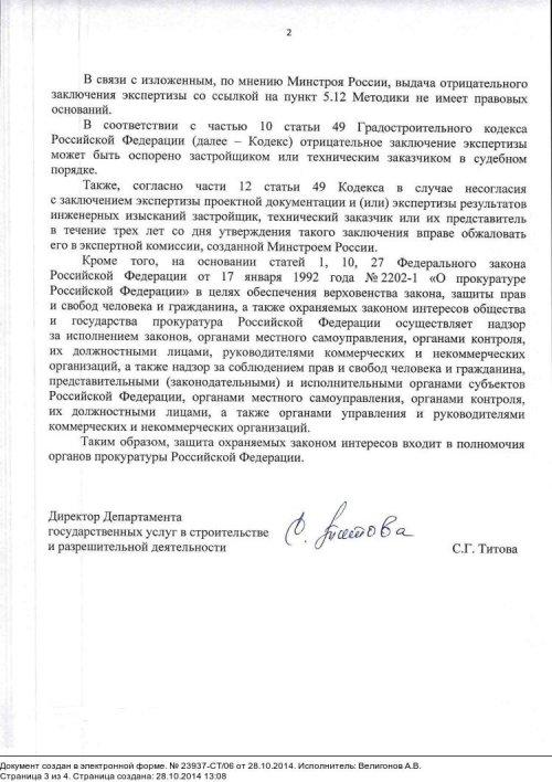 Министерство стр-ва ЖКХ РФ ответ, стр 2
