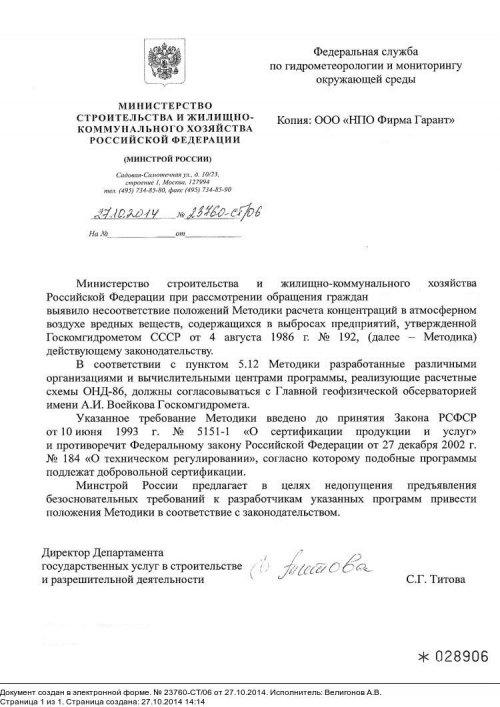 Министерство стр-ва ЖКХ РФ ответ, второе письмо