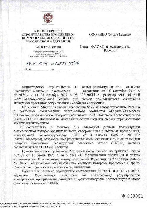 Министерство стр-ва ЖКХ РФ ответ, стр 1