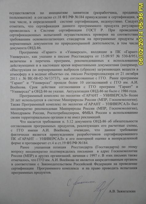 федеральное агентство по техническому регулированию и метрологии, стр. 2