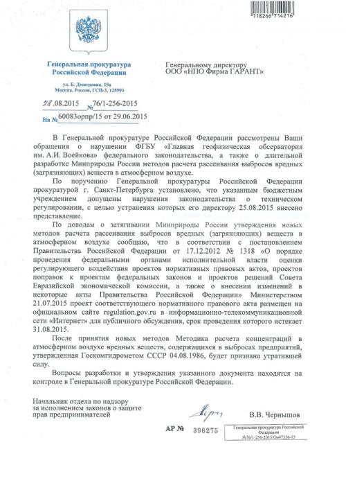 О представлении Прокуратуры директору ГГО в связи с нарушениями ФГБУ ГГО Закона о Техническом регулировании