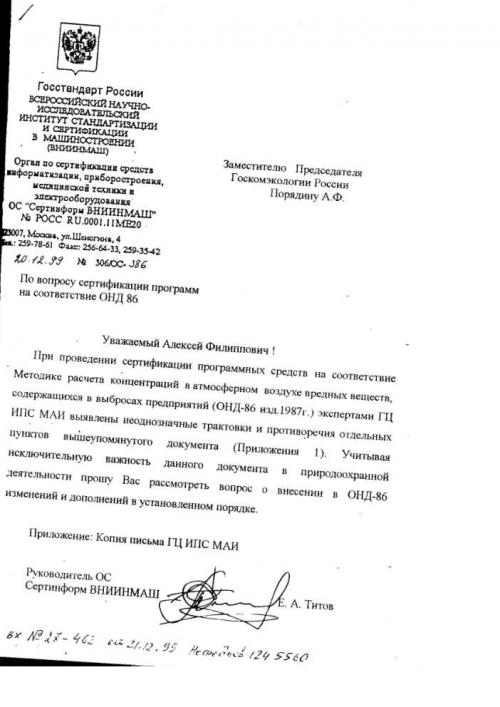 Письмо в Госкомэкологию с перечнем ошибок по ОНД-86