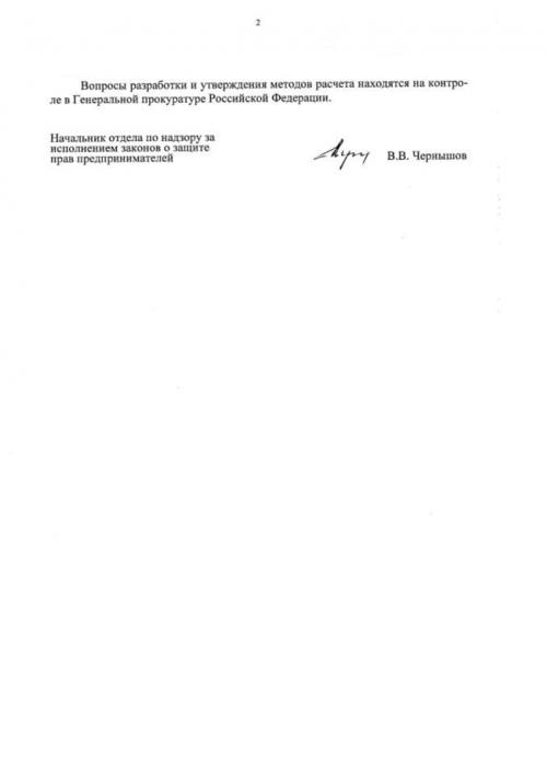По результатам рассмотрения представления прокуратуры г. Санкт-Петербурга от 25.08.2015 г. ГГО им. А.И. Воейкова прекратило проведение тестирования программных продуктов для выполнения расчета загрязнения атмосферного воздуха.