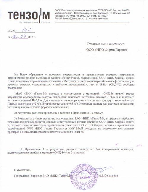 """Заключение компании ЗАО """"ВИК""""Тензо-М"""" по подтверждению ошибок в ОНД-86"""