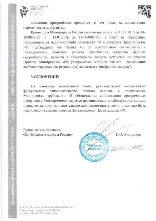 """Заключение НД """"Молодые Юристы России"""" стр.3"""