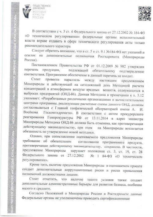 """Заключение НД """"Молодые Юристы России"""" стр.2"""