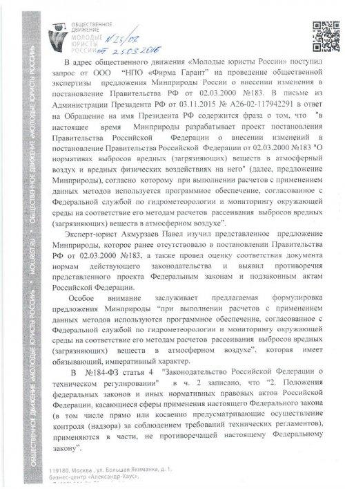 """Заключение НД """"Молодые Юристы России"""""""