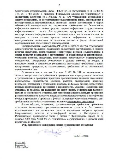 Письмо адм Б.Титова стр2 от 26.08.2016