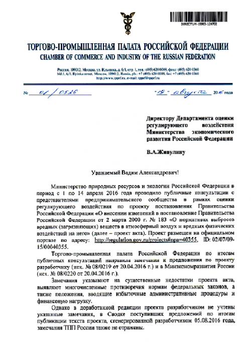 Письмо ТПП стр1 от 19.08.2016