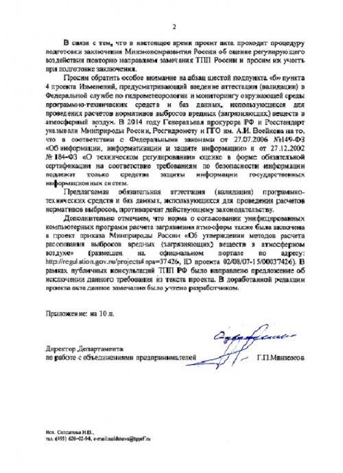 Письмо ТПП стр2 от 19.08.2016