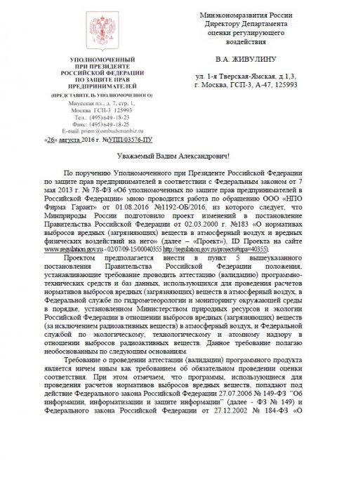 Письмо адм Б.Титова стр1 от 26.08.2016