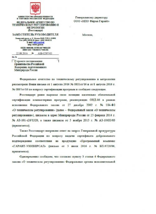 Письмо Росстандарта стр1 от 22.08.2016