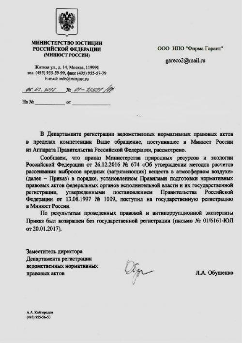 Письмо Минюста России от 06.02.2017
