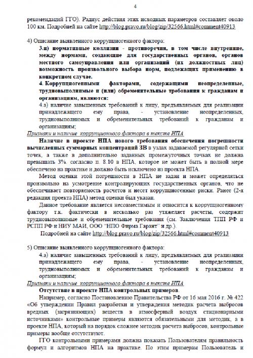 4 стр